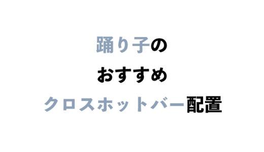 【XHB】踊り子_Lv.80_クロスホットバーおすすめ配置【FF14_漆黒5.0_PS4_パッド】