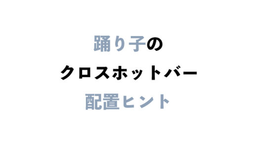 【XHB】踊り子_クロスホットバー_配置ヒント【FF14_PS4_パッド_漆黒】