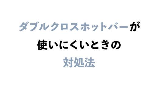 【FF14】ダブルクロスホットバーが使いにくいときの対処法【WXHB】