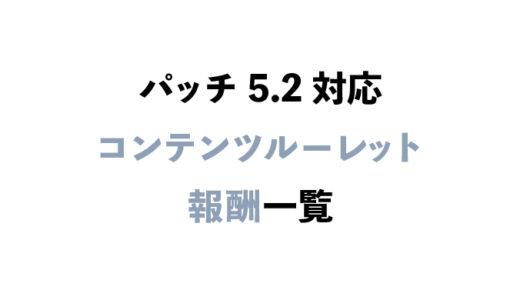 【FF14】コンテンツルーレット報酬一覧_漆黒【パッチ5.2対応】